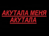 акутала меня акутала MiyaGi &amp Эндшпиль, Рем Дигга I Got Love lyrics 1