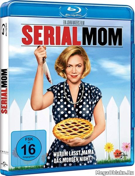 Мамочка-маньячка-убийца / Serial Mom (1994/BDRip/HDRip)