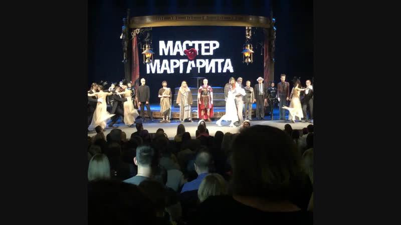 А это конец, мьюзикла Мастер и Маргарита