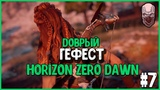 Horizon Zero Dawn Гефест (Новая игра +) #7