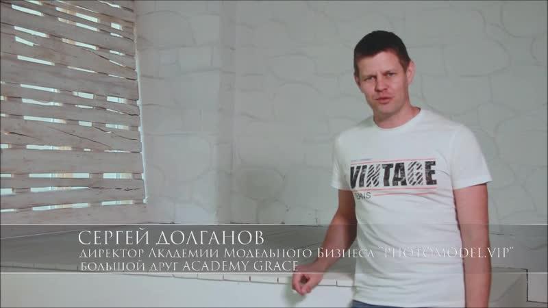 15 лет Grace. Сергей Долганов