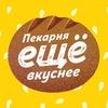 """Пекарня   Пироги """"Ещё Вкуснее"""". Киров"""