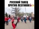 Русский танец против Лезгинки
