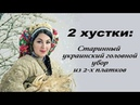 Українська хустка як пов'язували в стародавні часи 2 платка в старинном головном уборе