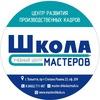 ШКОЛА МАСТЕРОВ - центр  развития кадров