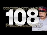 Пока станица спит / Казаки 108 серия,анонс,с-28.05.2014