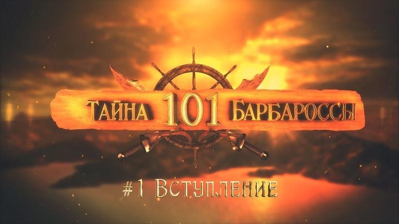 101 Тайна Барбароссы 1 Вступление Новая Исламская передача смотреть онлайн без регистрации