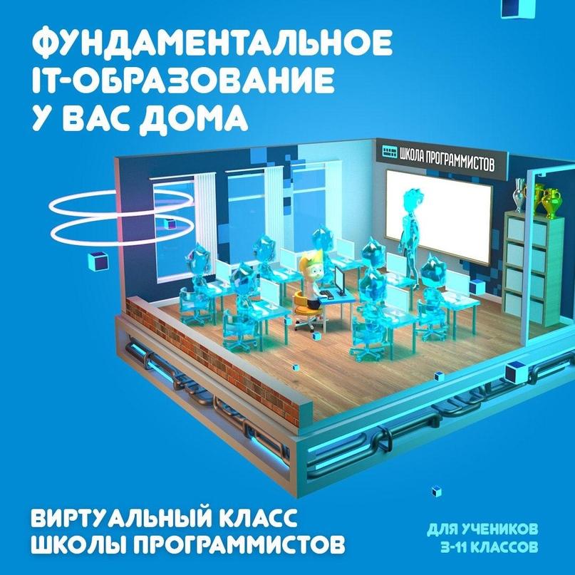 Школа программистов открыла набор в Виртуальный класс для учеников 3-11 классов...
