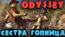 Гопница ассасин и Перикл король Афин Assassin's Creed Odyssey на максималках Собираем легендарки