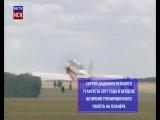Эксперты назвали причину гибели чемпиона мира по самолётному спорту