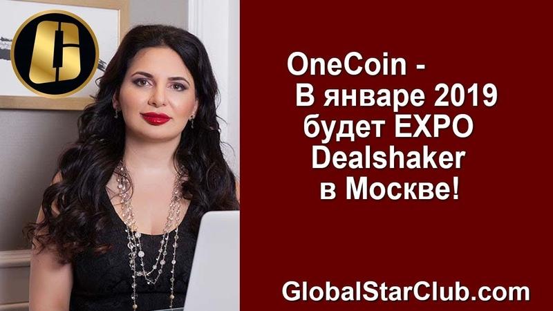 OneCoin - В январе 2019 будет EXPO DealShaker в Москве!