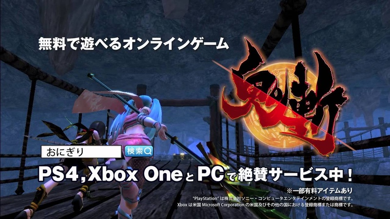 Onigiri Online PS4 Xbox One PC I MMORPG