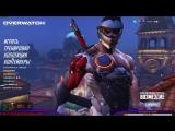 [Stream] Overwatch - Мятеж и Возмездие