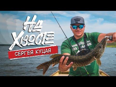 НА ХВОСТЕ Сергея Куцая. Ловля щуки на твичинг. Карачуновское водохранилище.