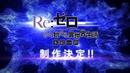 『Re:ゼロから始める異世界生活』アニメ新作エピソード第2弾制作決定