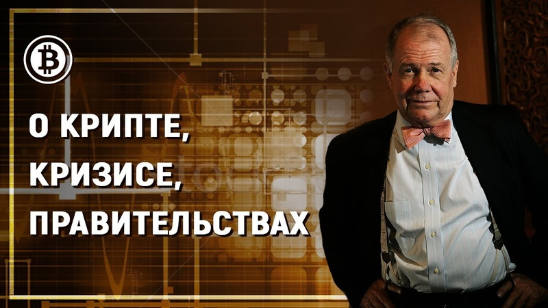 Лучшая речь о Биткоин, Кризисе, Правительствах, Банках.