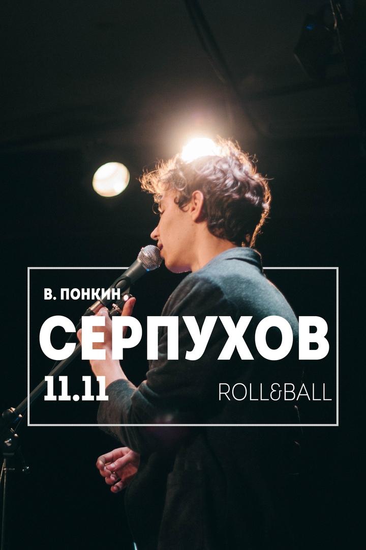Афиша Серпухов в.понкин / 11. 11. Серпухов Roll&Ball