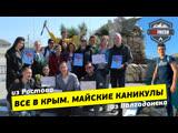 Майские праздники в Крыму с REFRESH