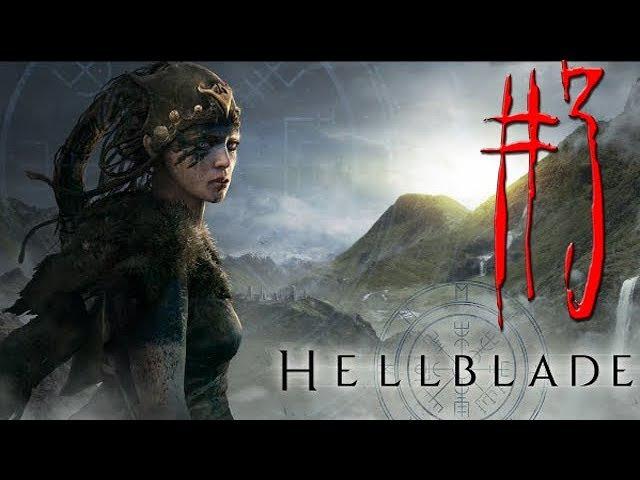 ИДЁМ К БОССУ ► Hellblade Senua's Sacrifice (Полное прохождение 3)