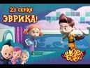 Ангел Бэби - Эврика! - Развивающий мультик для детей 23 серия