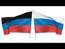 Вам все равно какой флаг ПутинПризнайПОДЛИННЫЙВыборДОНБАССА