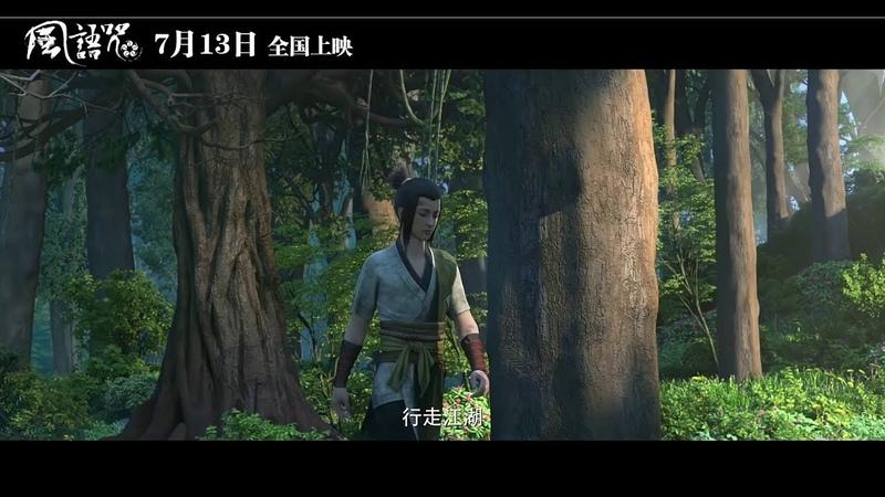 幻想电影 《风语咒》The Wind Guardians 2018 中文版预告片