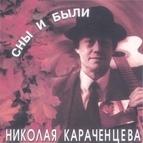 Николай Караченцов альбом Сны и были