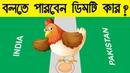 বলতে পারবেন ডিমটি কার | 4 Puzzle in Bengali | ৪ টি বাংলা মজার ধ2494