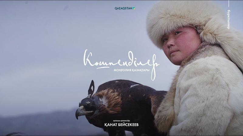 Моңғолия қазақтары: Бүркітшілер   Монгольские казахи: Беркутчи