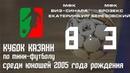 Кубок Казани 2018 Юноши 2005 МФК ВИЗ Синара г Екатеринбург МФК Брозекс г Березовский 8 3
