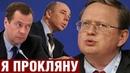 ⭐ Последние новости! ЕЩЕ ОДНО ПPЕДАTЕЛЬСТВ0 ЭТОЙ ВЛАСТИ / Делягин / Путин Медведев