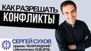 Проповеди христианские Пастор Слово Жизни Сергей Сухов г. Тольятти - Как разрешать конфликты