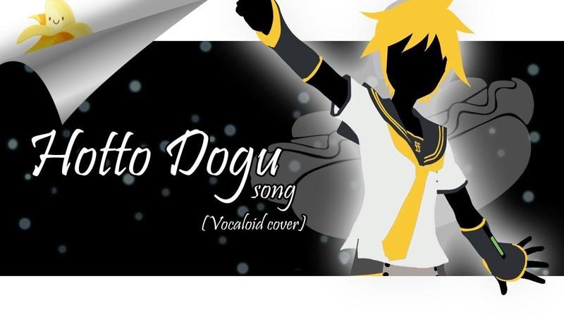 Vocaloid 4 Hotto Dogu song Kagamine Len V4x