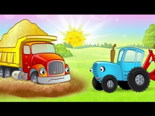 ГРУЗОВИК И БУЛЬДОЗЕР - Сказка 2 - Синий трактор развивающая сказка про рабочие машины для детей