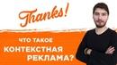 Что такое контекстная реклама / Что такое Яндекс Директ / Что такое Google AdWords / Google Ads