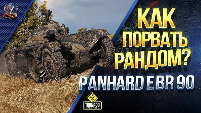 Как Порвать Рандом ЗА 1 МИНУТУ? / Panhard EBR 90 [wot-vod.ru]