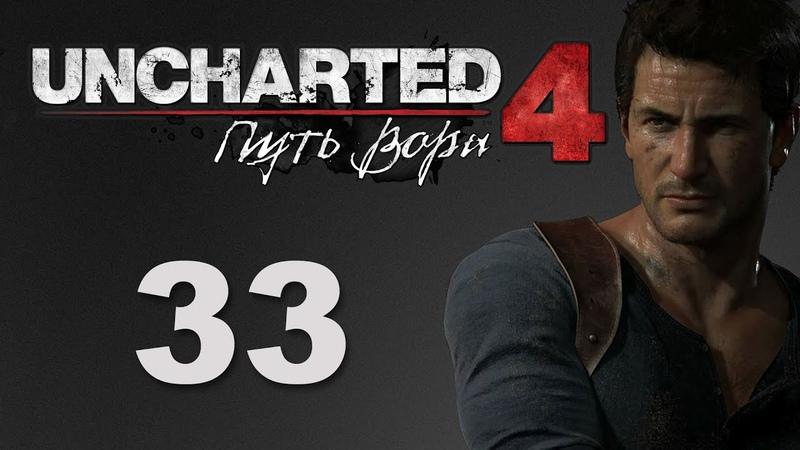 Uncharted 4: Путь вора - Глава 19: Падение Эвери - прохождение игры на русском [33]