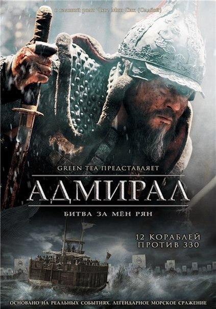 Адмирал: Битва за Мён Рян (2014)