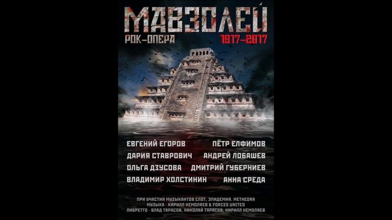 FORCES UNITED Мавзолей рок опера