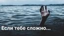 Если тебе сложно... - Мотивационное видео Мотивация Х