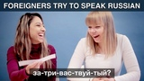Russian words... pronounced by foreigners!