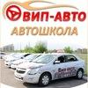 Автошкола Вип-Авто Казань