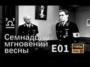 [HD 1080p] Семнадцать мгновений весны E01 Восстановленная версия