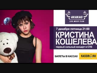 """Внимание конкурс! спой с кристиной кошелевой """"больше нет сил"""" на одной сцене!"""
