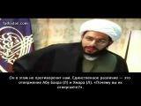 Шейх Ясир аль-Хабиб о своём споре с суфийским шейхом