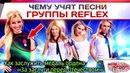Чему учат песни группы REFLEX Как Ирина Нельсон заслужила медаль