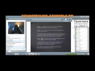 Конференция-здоровье.рф День 8, Диана Фалби