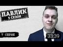 ПАВЛИК 5 сезон 7 серия HD 720p
