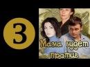 Мама будет против 3 серия из 4 2013 Комедия мелодрама сериал