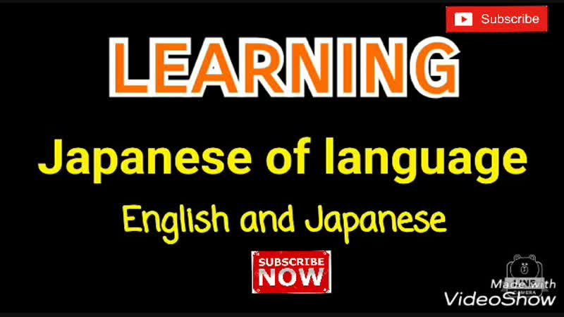 How to learning, lesson of English and Japanese? 一 在家庭三星级 在哪里 2018 Japanese words , word